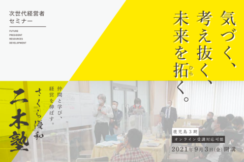 次世代経営者セミナー「さくら優和二木塾」鹿児島3期、受講生を募集致します!